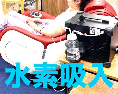 水素吸入が受けれる大阪の整骨院